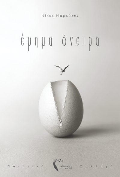 Νίκος Μαρκάκης, Έρημα Όνειρα, Εκδόσεις Πηγή - www.pigi.gr