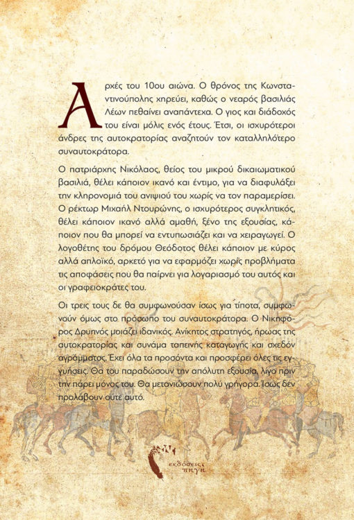 Γιάννης Κωτσοκώστας, Ο Νόμος των Διαδόχων, Εκδόσεις Πηγή - www.pigi.gr