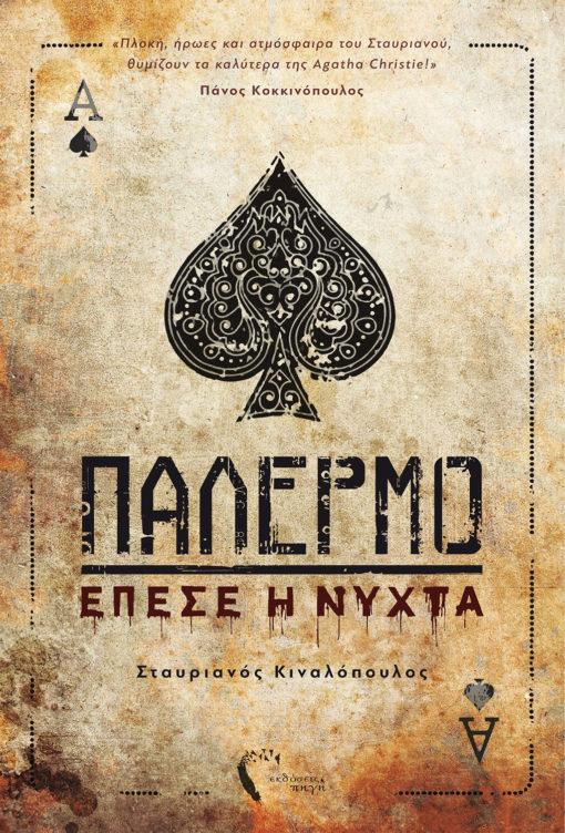 Σταυριανός Κιναλόπουλος, Παλέρμο, Εκδόσεις Πηγή - www.pigi.gr