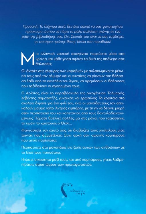 Δημήτρης Κ. Αλεξόπουλος, Δύο ψάθινα καπέλα, Εκδόσεις Πηγή - www.pigi.gr