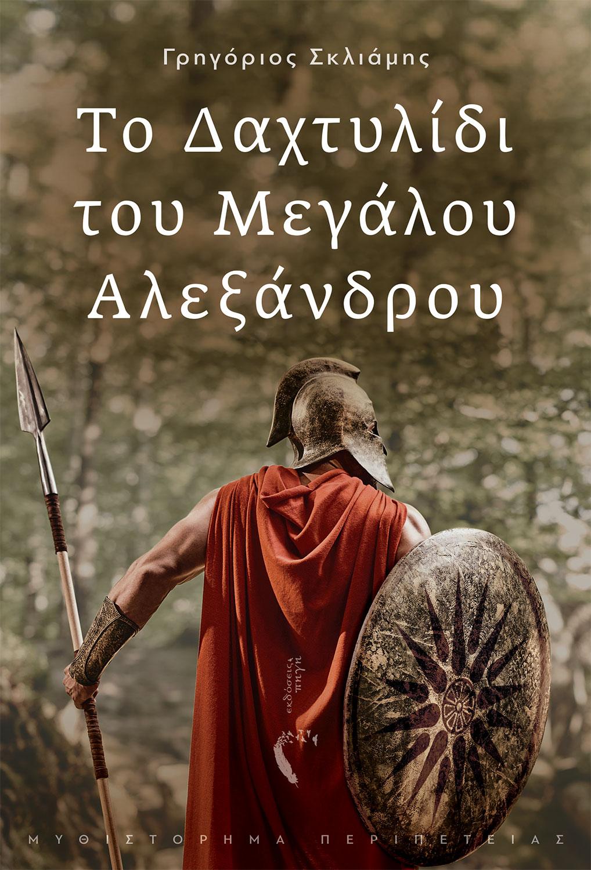 Γρηγόριος Σκλιάμης, Το Δαχτυλίδι του Μεγάλου Αλεξάνδρου, Εκδόσεις Πηγή - www.pigi.gr