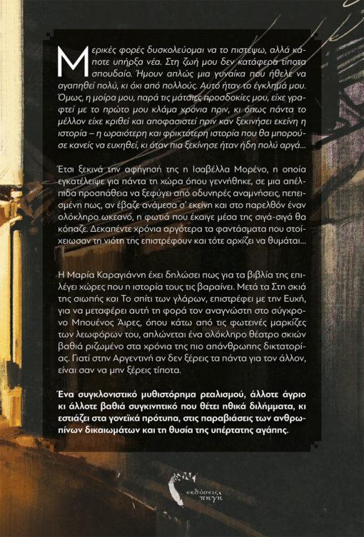 Μαρία Καραγιάννη, Η Ευχή, Εκδόσεις Πηγή - www.pigi.gr