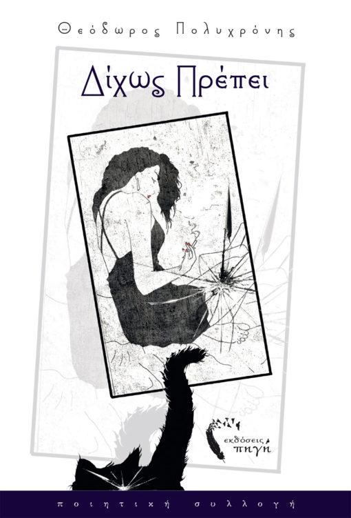 Θεόδωρος Πολυχρόνης, Δίχως Πρέπει, Εκδόσεις Πηγή - www.pigi.gr