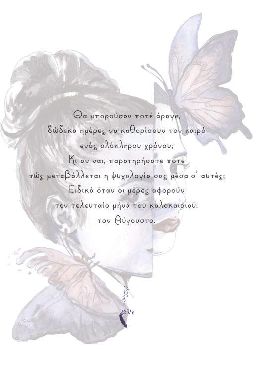Θεόδωρος Πολυχρόνης, Τα Ημερομήνια του Αυγούστου, Εκδόσεις Πηγή - www.pigi.gr