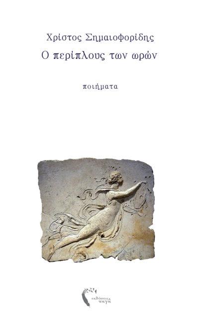 Χρίστος Σημαιοφορίδης, O Περίπλους των Ωρών, Εκδόσεις Πηγή - www.pigi.gr