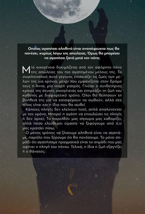 Κωνσταντίνα-Παρασκευή Δουβόγιαννη, Ο Πόνος της Αγάπης, Εκδόσεις Πηγή - www.pigi.gr