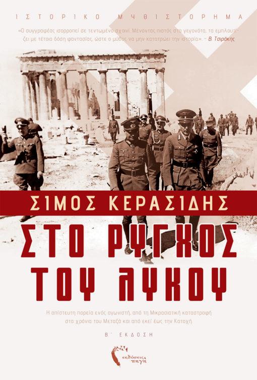 Σίμος Κερασίδης, Στο Ρύγχος του Λύκου, Εκδόσεις Πηγή - www.pigi.gr