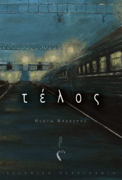 Μυρτώ Μαραγκού, Τέλος, Εκδόσεις Πηγή - www.pigi.gr