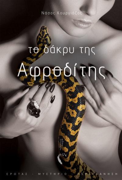 Νάσος Κουργιόζος, Το Δάκρυ της Αφροδίτης, Εκδόσεις Πηγή - www.pigi.gr