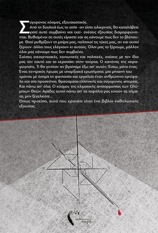 Βασίλης Καπελλιέρης, Σύνθεση, Εκδόσεις Πηγή - www.pigi.gr