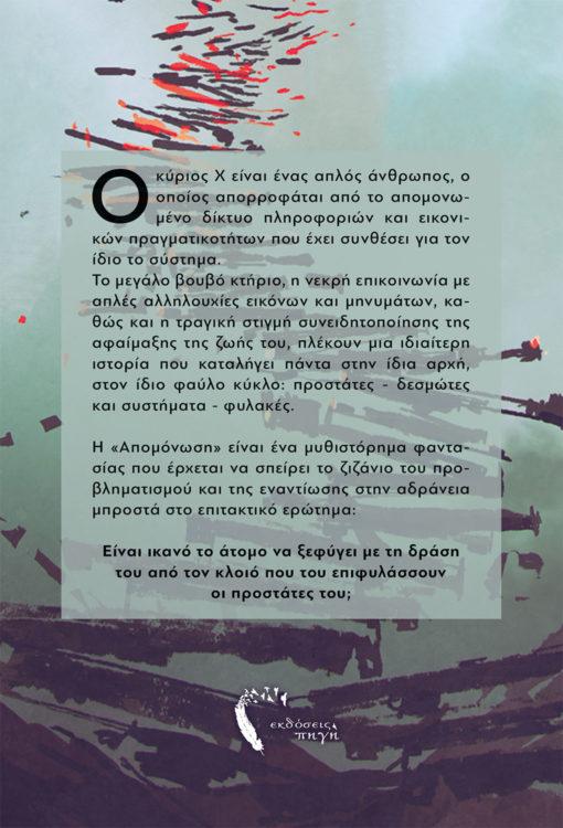 Ιωάννης Λαδάκης, Απομόνωση, Εκδόσεις Πηγή - www.pigi.gr