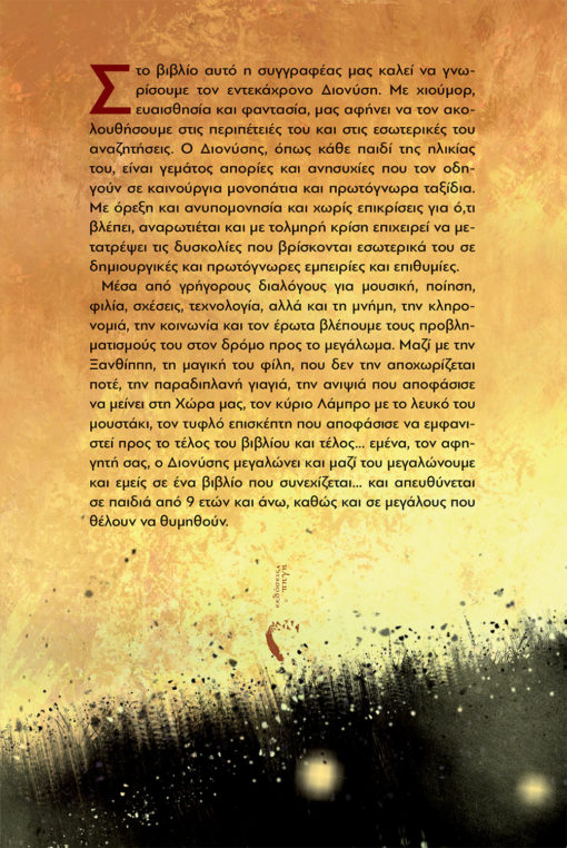 Ερμοφίλη Τσότσου, Ο Διονύσης, η Ξανθίππη και ο Τυφλός Επισκέπτης, Εκδόσεις Πηγή - www.pigi.gr