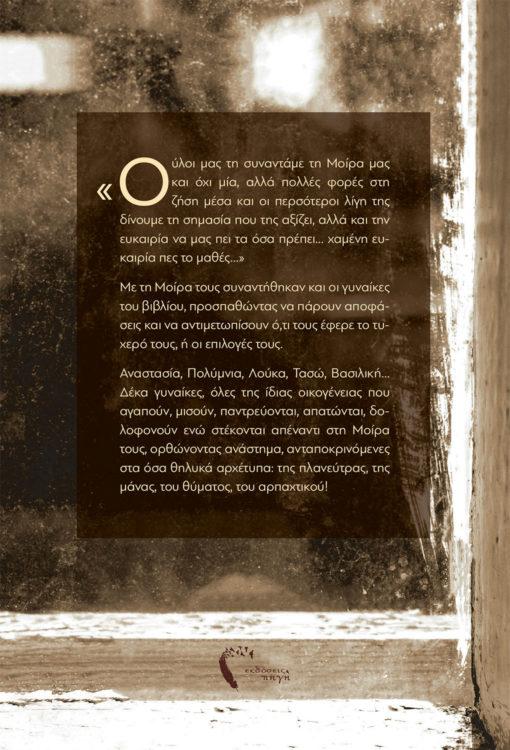Βασίλης Κασσάρας, Μοίρες, Εκδόσεις Πηγή - www.pigi.gr