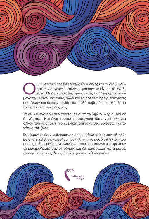 Ελένη Δανανά, Κυματισμοί Ψυχής, Εκδόσεις Πηγή - www.pigi.gr
