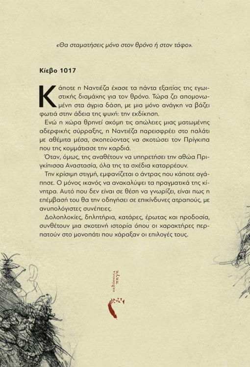 Σοφία Γκρέκα, Ματωμένος Ήλιος, Εκδόσεις Πηγή - www.pigi.gr