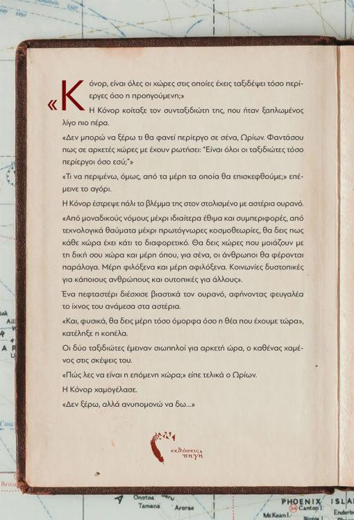 Ορφέας Βουτυράς, Μια γη με περιττούς ανθρώπους, Εκδόσεις Πηγή - www.pigi.gr