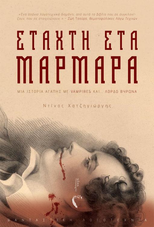 Ντίνος Χατζηγιώργης, Στάχτη στα Μάρμαρα, Εκδόσεις Πηγή - www.pigi.gr