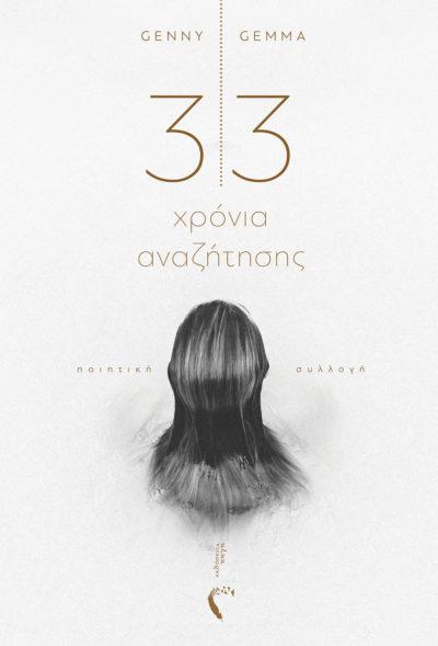 Genny Gemma, 33 χρόνια αναζήτησης, Εκδόσεις Πηγή - www.pigi.gr