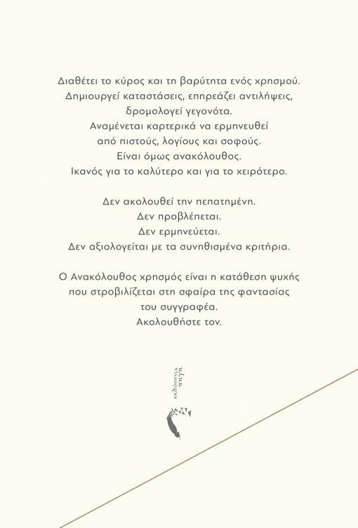 Γιάννης Βεργιαννίδης, Ανακόλουθος Χρησμός, Εκδόσεις Πηγή - www.pigi.gr