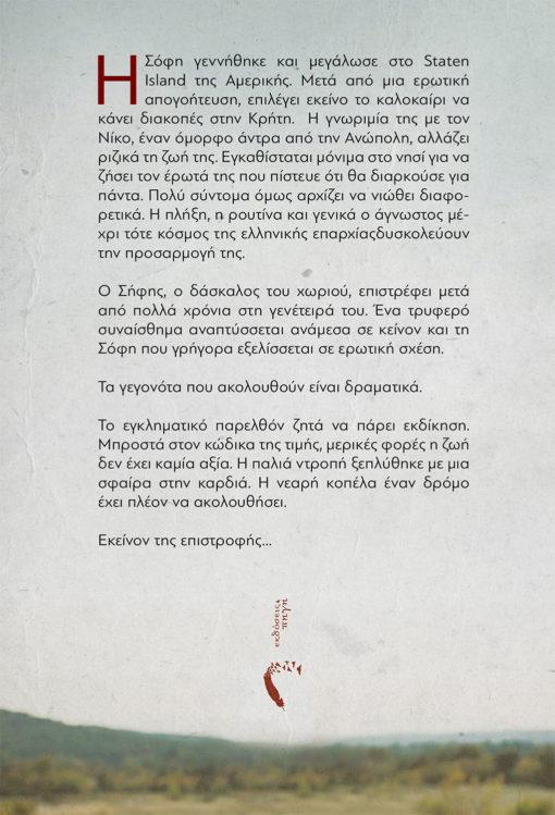 Αλέξανδρος Πρόφκα & Κατερίνα Φασέγγα, Xάσαμε τον δρόμο για τα Σφακιά, Εκδόσεις Πηγή - www.pigi.gr