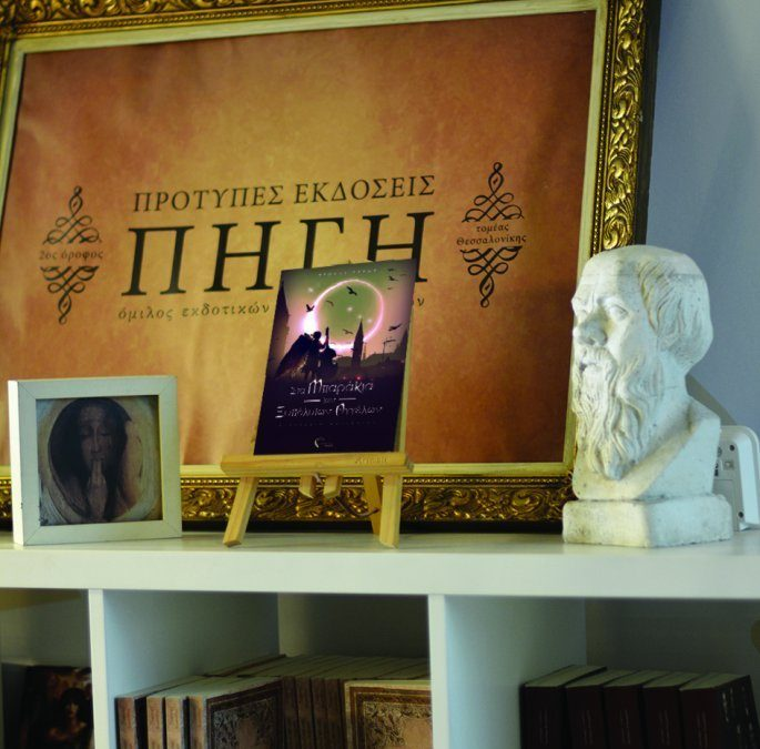 Ρεπορτάζ της εφημερίδας ΤΟ ΕΘΝΟΣ: Νέα «Πηγή» βιβλίων στη Θεσσαλονίκη