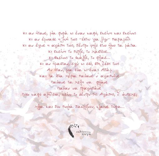Γιώργος Θ. Κασαπίδης, Το Δέντρο της Αγάπης, Εκδόσεις Πηγή - www.pigi.gr