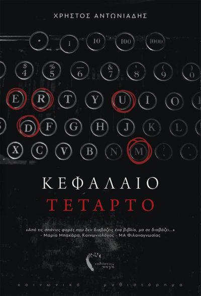 Χρήστος Αντωνιάδης, Κεφάλαιο Τέταρτο, Εκδόσεις Πηγή - www.pigi.gr