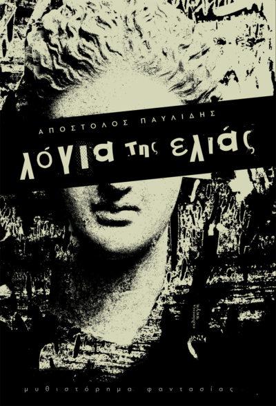 Απόστολος Παυλίδης, Λόγια της Ελιάς, Εκδόσεις Πηγή - www.pigi.gr