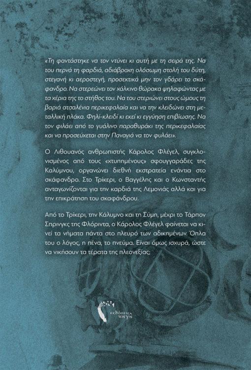 Αντιγόνη Θ. Σδρόλια, Της Μηχανής το Φόρεμα, Εκδόσεις Πηγή - www.pigi.gr