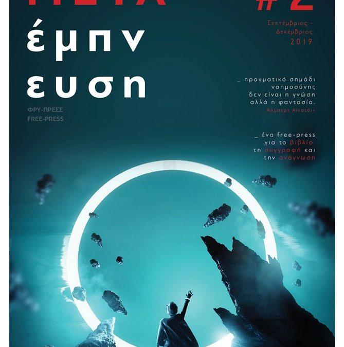 Κυκλοφόρησε το 2ο, αφιερωμένο στη λογοτεχνία του φανταστικού, τεύχος της ΜΕΤΑέμπνευσης