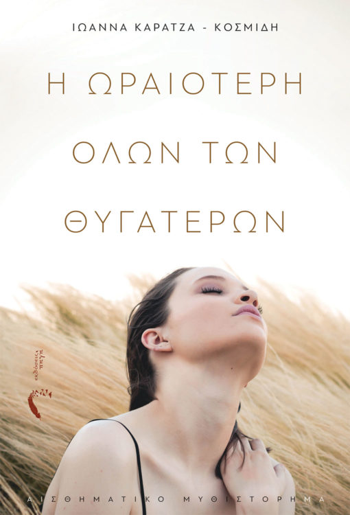 Ιωάννα Καρατζά - Κοσμίδη, Η Ωραιότερη όλων των Θυγατέρων, Εκδόσεις Πηγή - www.pigi.gr