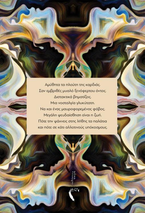 Φρειδερίκη Μαρμαρίδου, Ψευδαισθήσεις, Εκδόσεις Πηγή - www.pigi.gr