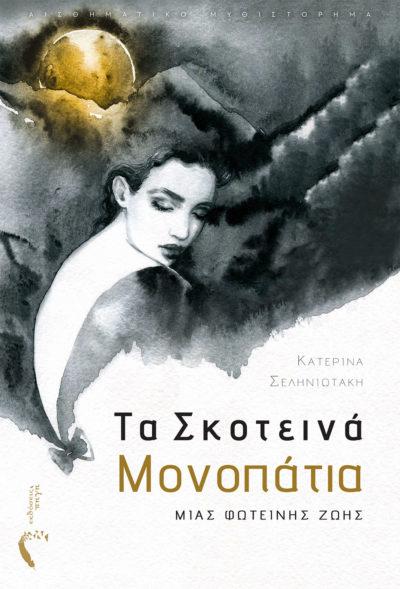 Κατερίνα Σεληνιωτάκη, Τα σκοτεινά μονοπάτια μιας φωτεινής ζωής, Εκδόσεις Πηγή - www.pigi.gr