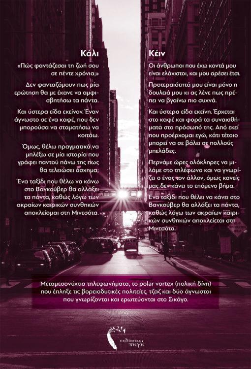 Τατιάνα Τζινιώλη, Βραδινά Ραντεβού, Εκδόσεις Πηγή - www.pigi.gr