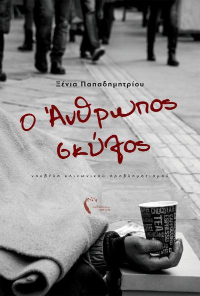 Ξένια Παπαδημητρίου, Ο Άνθρωπος σκύλος, Εκδόσεις Πηγή - www.pigi.gr