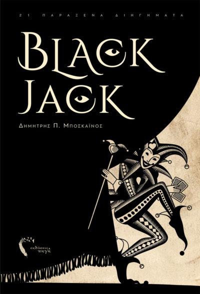 Δημήτρης Π. Μποσκαΐνος, Black Jack - 21 παράξενα διηγήματα, Εκδόσεις Πηγή - www.pigi.gr