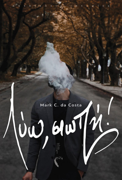 Mark C. Da Costa, Λύω, σιωπή!, Εκδόσεις Πηγή - www.pigi.gr