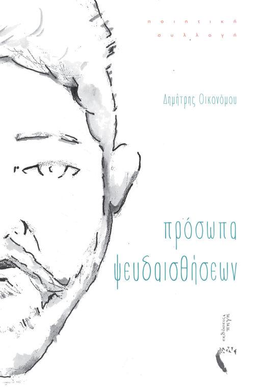 Δημήτρης Οικονόμου, Πρόσωπα Ψευδαισθήσεων, Εκδόσεις Πηγή - www.pigi.gr