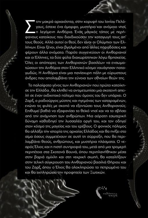 Αλέξανδρος - Παναγιώτης Ιορδανίδης, Αινθόρια: Η Νέμεση της Νύχτας, Εκδόσεις Πηγή - www.pigi.gr