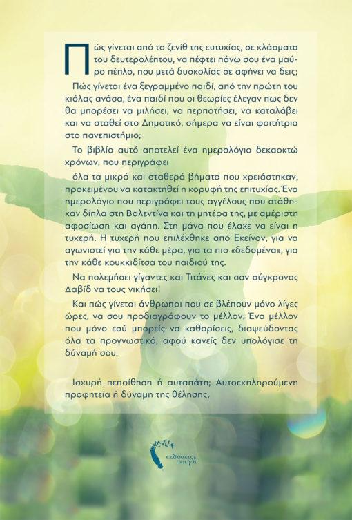Μάχη Γιαννακουδάκη, Η Δύναμη της Θέλησης, Εκδόσεις Πηγή - www.pigi.gr