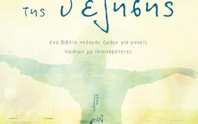 """Συνέντευξη της Μάχης Γιαννακουδάκη για τo βιβλίο """"Η Δύναμη της Θέλησης"""" (video)"""