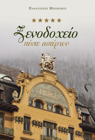 Παναγιώτης Π. Μποκοβός, Ξενοδοχείο πέντε αστέρων, Εκδόσεις Πηγή - www.pigi.gr