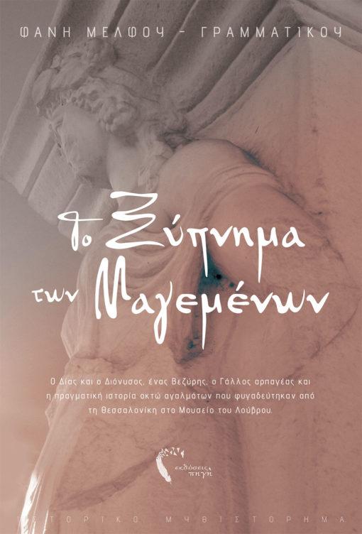 Φανή Μέλφου-Γραμματικού, Το Ξύπνημα των Μαγεμένων, Εκδόσεις Πηγή - www.pigi.gr