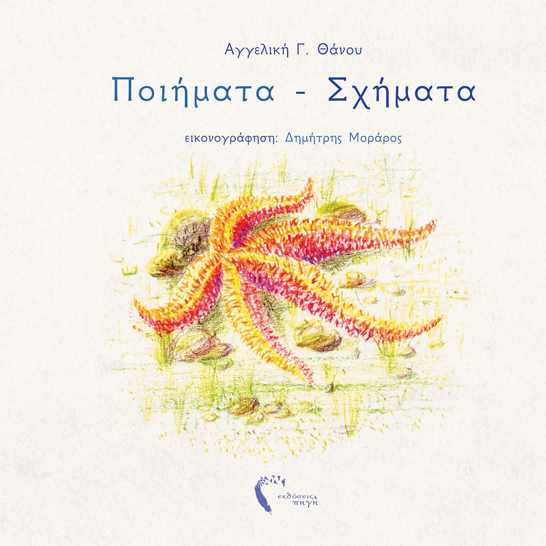 Αγγελική Κουρμουλάκη, Ποιήματα - Σχήματα, Εκδόσεις Πηγή - www.pigi.gr