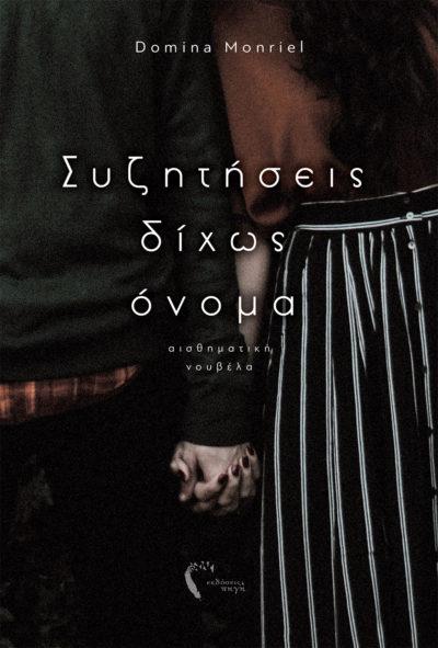 Domina Monriel, Συζητήσεις δίχως όνομα, Εκδόσεις Πηγή - www.pigi.gr