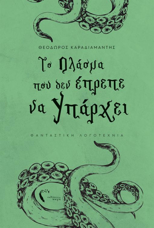 Θεόδωρος Καραδιαμαντής, Το Πλάσμα που δεν έπρεπε να υπάρχει, Εκδόσεις Πηγή - www.pigi.gr