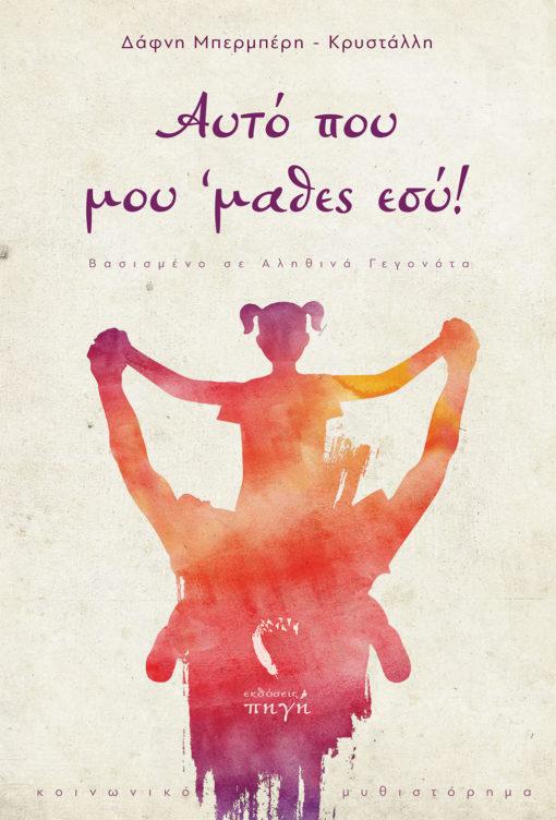 Δάφνη Μπερμπέρη-Κρυστάλλη, Αυτό που μου 'μαθες εσύ!, Εκδόσεις Πηγή - www.pigi.gr