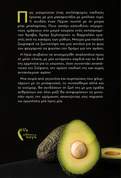 Στέλλα Ραμοπούλου, Ώριμο Αβο-Κάν'το, Εκδόσεις Πηγή - www.pigi.gr