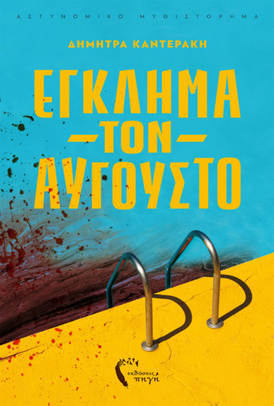 Δήμητρα Καντεράκη, Έγκλημα τον Αύγουστο, Εκδόσεις Πηγή - www.pigi.gr