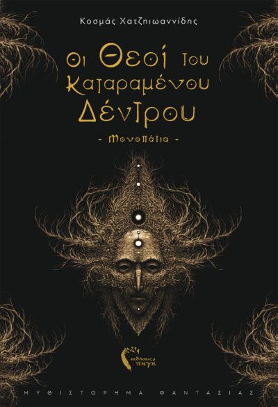Κοσμάς Χατζηιωαννίδης, Οι Θεοί του Καταραμένου Δέντρου - Μονοπάτια - Εκδόσεις Πηγή - www.pigi.gr